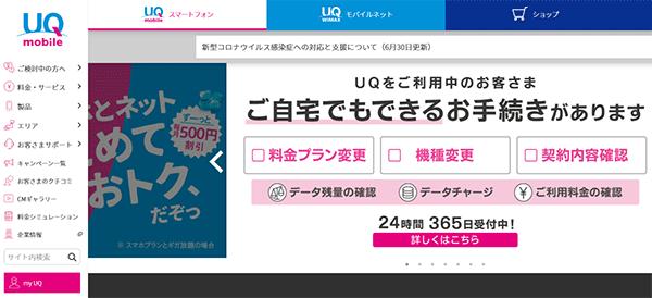 4.UQモバイル