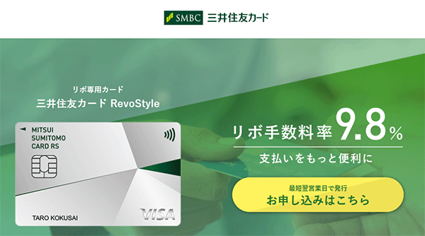 1位「三井住友カードRevoStyle」