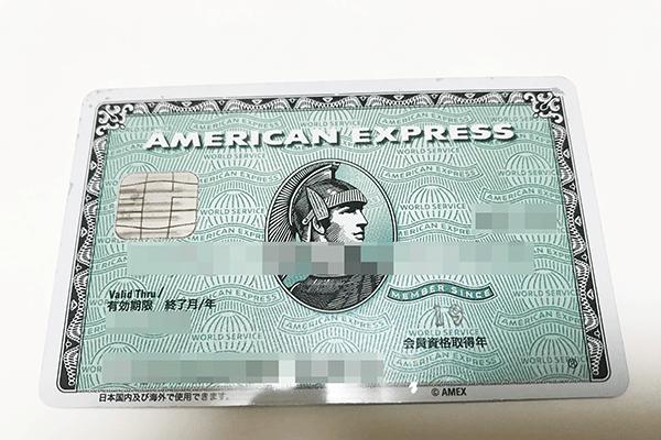 5位「アメリカン・エキスプレス・カード」