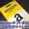 Amazonギフト券買取の優良サイトランキング3選|即日換金に超おすすめの安全サイト